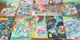 老漫画--超时空猴王孙悟空(16、17、20-29、53宇宙运动会)13本合售 一版一印 8- 8.5品