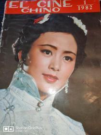 EL  CINE  CHINO 中国电影 西班牙语版 1982年 8开