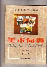 美术向导25—29册合订本(1993年1版1印)
