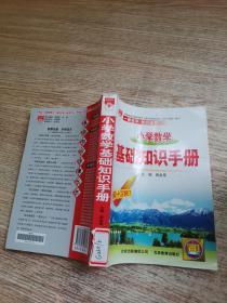 一册在手知识全有:小学数学基础知识手册(第10次修订)