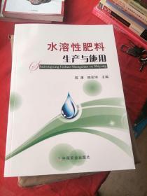 水溶性肥料生产与施用