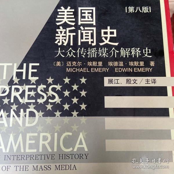 美国新闻史:大众传播媒介解释史