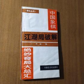 中国象棋绝妙奇局大总汇(江湖局破解)