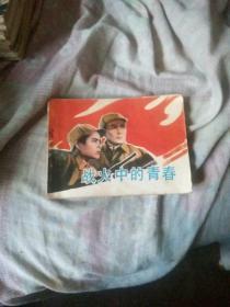 连环画 【 战火中的青春】