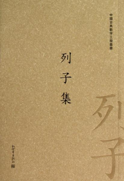 中国古典数字工程丛书:列子集(繁体竖排版)