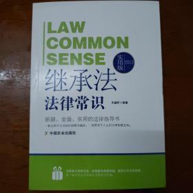 继承法法律常识