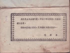1971年油印本32开: 《中医学》《中药补充》5382部队陕西中医学院