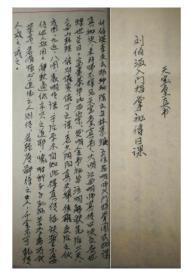 刘伯温入门指掌秘传日课 【现代机打黑白色一册】