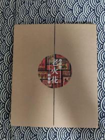 集物志——老火花 第一辑  绝版珍藏