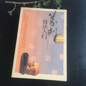 正版现货 全新正版 篆刻技法入门 符骥良等编著 上海书画出版社