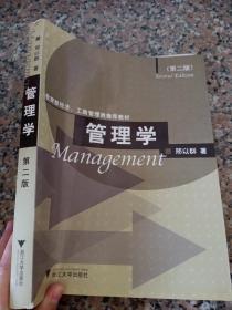 管理学(第2版)