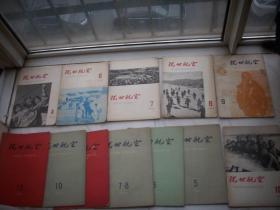 1963年与1965年出版【现代航空月刊】12本合售!送1本1959年【航空知识】