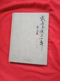 我与书法三十年【签名有涂画】周志高签赠本