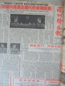 早期原版报纸合订本:深圳特区报(1985年9月、10月,两个月全)----馆藏品佳。有叶选平当选省长、党的十二届四次全委会公报、中囯共产党全国代表大会开幕闭幕、增选中央三个委员会成员及名单、党的十二届五中全会、国庆36周年活动等内容报道、可做生日报资源