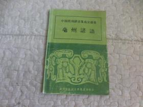 中国民间谚语集成 安徽卷——亳州谚语