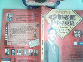 跟李阳老师学中学英语 突破高考 里面有笔迹
