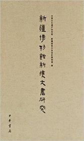 新疆博物馆新获文书研究(8开精装  全一册)