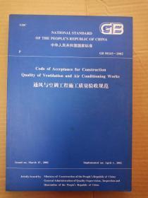 中华人民共和国国家标准GB50243-2002通风与空调工程施工质量验收规范【英文版】