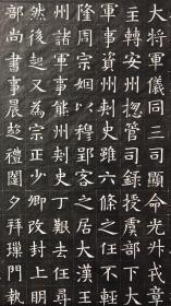 瀚宇堂拓片 隋 杨纪墓志铭拓片 馆藏精品 家族墓志