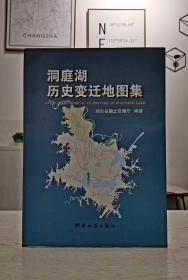 洞庭湖历史变迁地图集