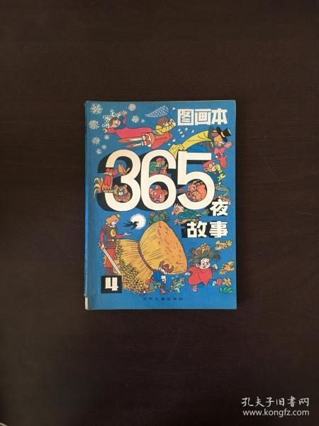 《365夜故事》图画本