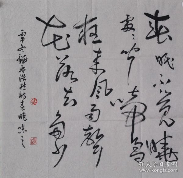 【自写自销】当代艺术家协会副主席王丞手写 春晓196