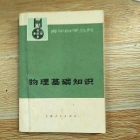 青年自学丛书-物理基础知识 上册【实物拍图】