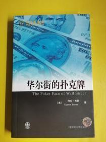 【华尔街的扑克牌】内有一枚印章 [美]阿伦·布朗(Aaron Brown) 著;陈学彬 译 / 上海财经大学出版社 / 2008-08  / 平装 F1-2