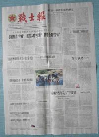 广东各行各业报——战士报