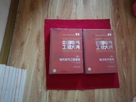 中国电气工程大典:第一卷【现代电气工程基础】第二卷【电力电子技术】16开精装厚册,共计9厘米厚,正版品佳覆膜未阅,详见描述
