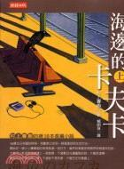 �F�【�_版】海々�的卡夫卡(上) / 村上春�� �r�笪幕�
