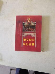 中国神秘文化精粹【314页,此版稀少】
