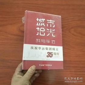 我与华远 城市拾光  庆祝华远集团成立35周年