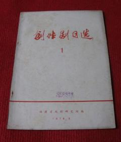 剧本,创作剧目选(1)--七场话剧:怀抱--T9