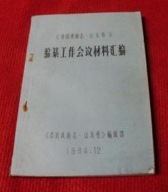 中国戏曲志.山东卷--编篡工作会议材料汇编--T9