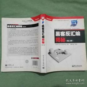 黑客反汇编揭秘(第2版)