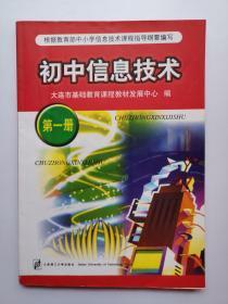 初中信息技术(第一册)