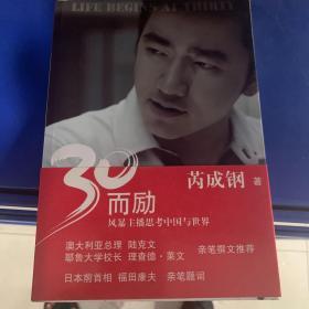 绝对正版,30而励:风暴主播思考中国与世界