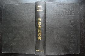 英语表达词典