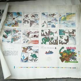 岭南美术出版社流出:连环画《地裂岛》出版样送校稿两张