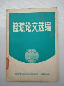篮球论文选编