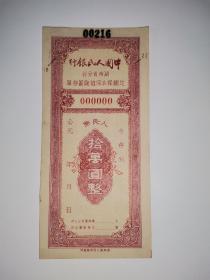金融票证存单,湖南银行存单票样