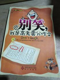 别笑,我是高考零分作文 /安坤 海天出版社