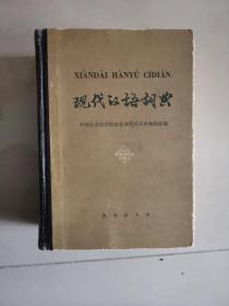 现代汉语词典(1978年版)