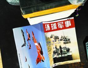 环球军事 2015 8 上半月版