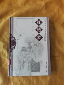 中国古典文学名著少年版 红楼梦
