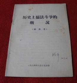 历史上儒法斗争的概况--T9
