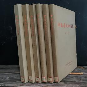 中国历史地图集(1,2,3,4,5,7,六册合售)