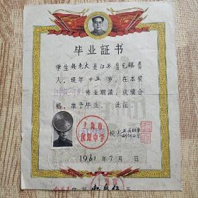 1961年上海向阳中学毕业证书