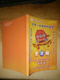 中国福利彩票双色球Excel全攻略(最新版)